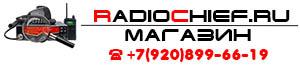 Магазин оборудования гражданской радиосвязи